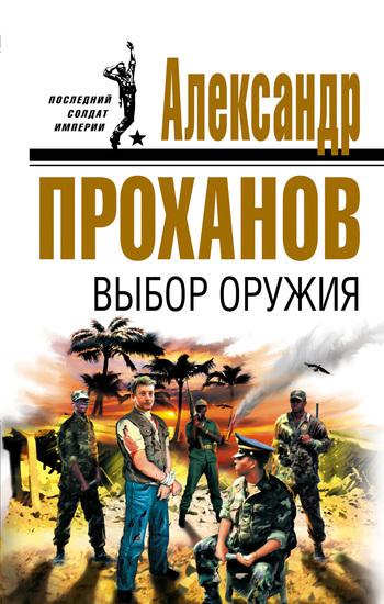 Александр Проханов Выбор оружия