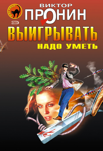 Виктор Пронин Солнечный поцелуй