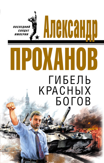 Александр Проханов Гибель красных богов