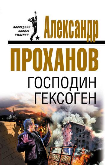 Скачать Александр Проханов бесплатно Господин Гексоген