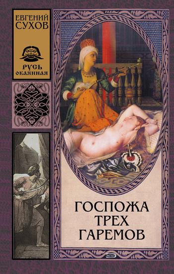 Скачать книгу Госпожа трех гаремов автор Евгений Сухов