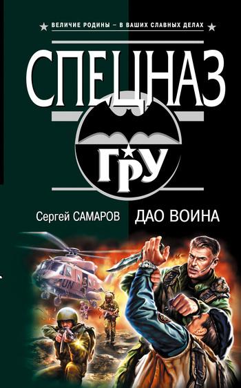 Сергей Самаров Дао воина сергей самаров закон ответного удара