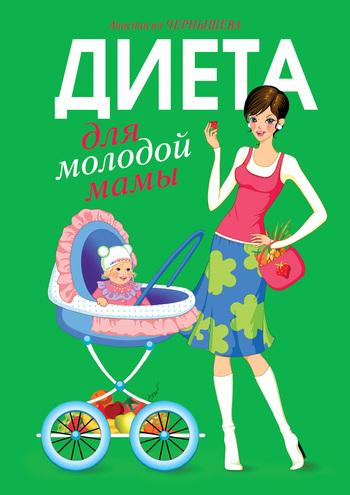 Анастасия Чернышова бесплатно
