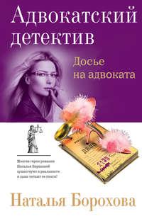 Борохова, Наталья  - Досье на адвоката