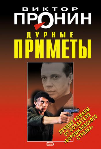Скачать Дурные приметы бесплатно Виктор Пронин