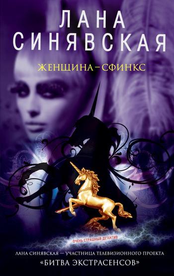 Лана Синявская - Женщина-сфинкс