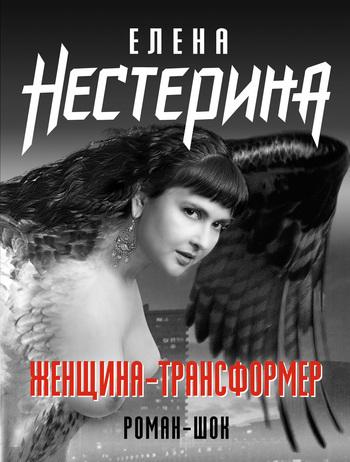 Женщина-трансформер LitRes.ru 44.000