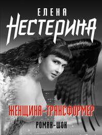 Нестерина, Елена  - Женщина-трансформер