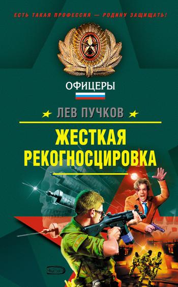 Скачать книгу Жесткая рекогносцировка автор Лев Пучков