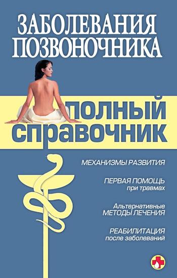 Коллектив авторов - Заболевания позвоночника. Полный справочник