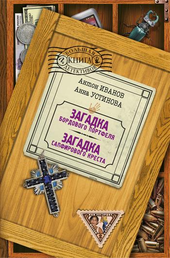 Антон Иванов, Анна Устинова - Загадка сапфирового креста