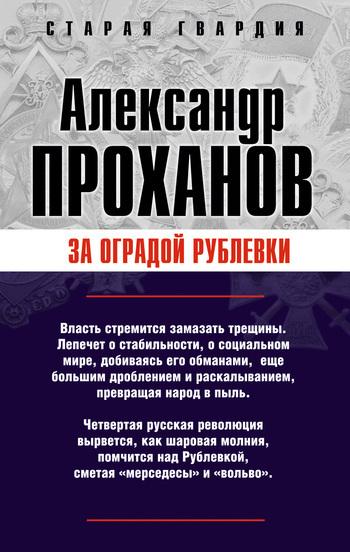 напряженная интрига в книге Александр Проханов