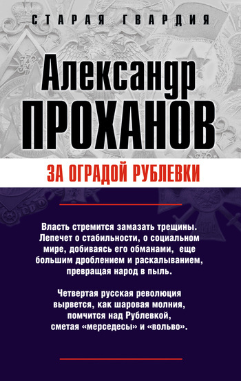 Александр Проханов За оградой Рублевки александр проханов охотник за караванами