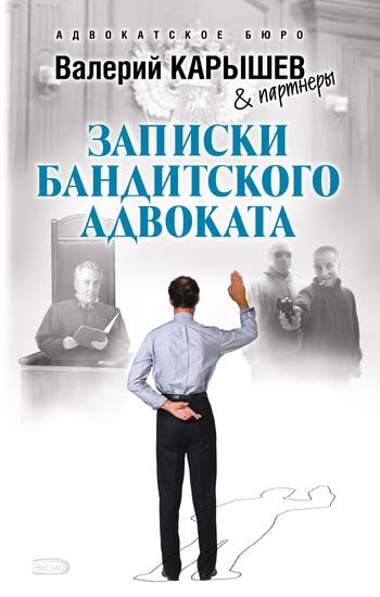 Валерий Карышев Записки бандитского адвоката борохова н предсказание для адвоката адвокат казановы
