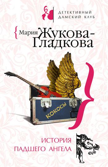 Мария Жукова-Гладкова История падшего ангела мария жукова гладкова большие девочки не плачут