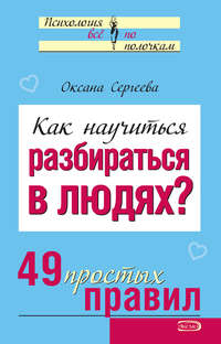 Сергеева, Оксана  - Как научиться разбираться в людях? 49 простых правил
