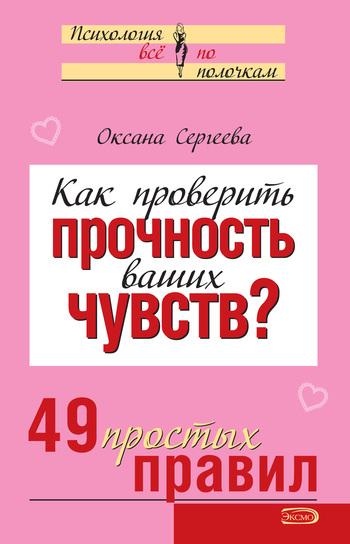 Как проверить прочность ваших чувств? 49 простых правил LitRes.ru 44.000
