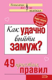 - Как удачно выйти замуж? 49 простых правил