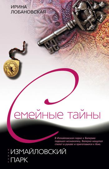 Ирина Лобановская Измайловский парк
