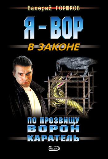 Валерий Горшков бесплатно