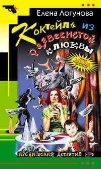Логунова, Елена  - Коктейль из развесистой клюквы