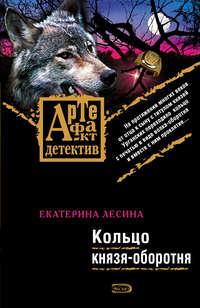 Лесина, Екатерина  - Кольцо князя-оборотня