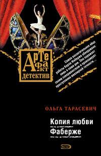 Тарасевич, Ольга  - Копия любви Фаберже