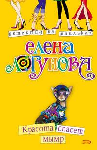 Логунова, Елена  - Красота спасет мымр