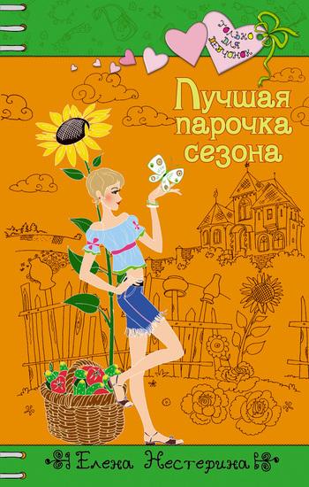 Елена Нестерина бесплатно