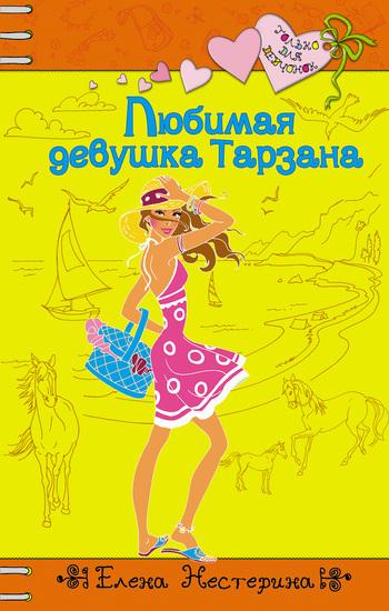 Любимая девушка Тарзана LitRes.ru 14.000