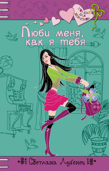 обложка электронной книги Люби меня, как я тебя
