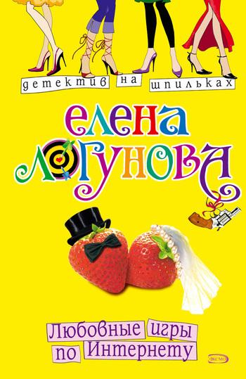 Обложка книги Любовные игры по Интернету, автор Логунова, Елена