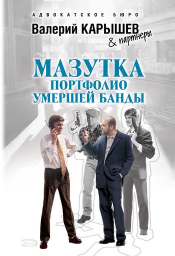 Валерий Карышев Мазутка. Портфолио умершей банды детство лидера