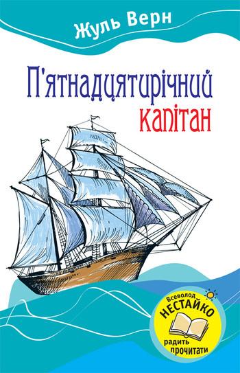 Жуль верн 15 річний капітан скачать книгу