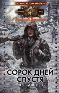 Доронин, Алексей  - Сорок дней спустя