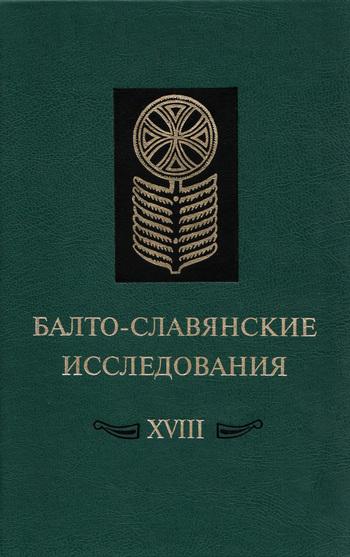 Коллектив авторов Балто-славянские исследования. XVIII: Сборник научных трудов