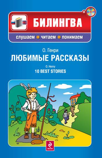 Любимые рассказы / 10 Best Stories (+MP3) ( О. Генри  )