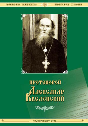Жизнеописание протоиерея Александра Введенского и его труды