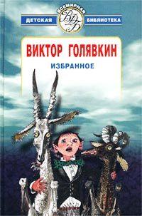 Виктор Голявкин Избранное