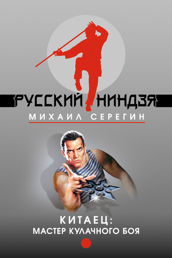 Михаил Серегин Мастер кулачного боя