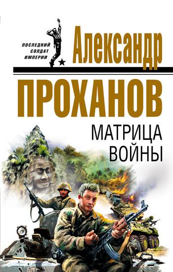 Александр Проханов Матрица войны