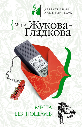 Мария Жукова-Гладкова Места без поцелуев жукова гладкова мария остров острых ощущений роман