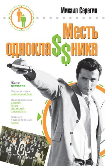 Скачать Михаил Серегин бесплатно Месть одноклаSSника