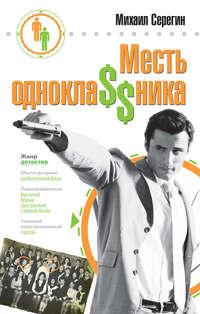 Серегин, Михаил  - Месть однокла$$ника