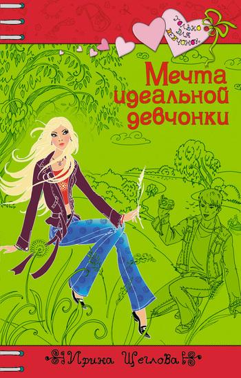 Мечта идеальной девчонки LitRes.ru 29.000