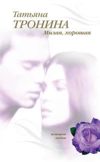 Тронина, Татьяна  - Милая, хорошая