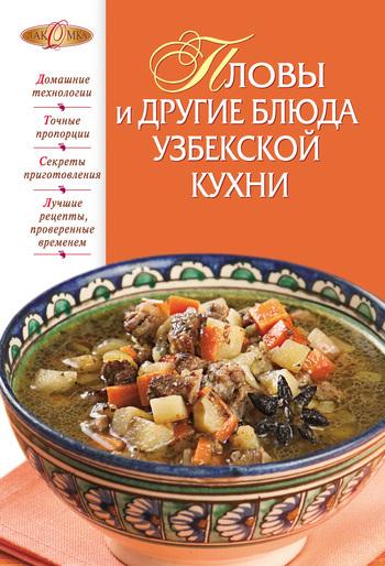 Отсутствует Пловы и другие блюда узбекской кухни хаким ганиев энциклопедия узбекской кухни