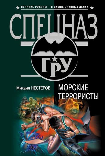 читать книгу Михаил Нестеров электронной скачивание