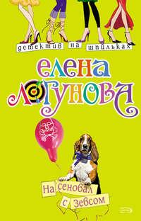 Логунова, Елена  - На сеновал с Зевсом