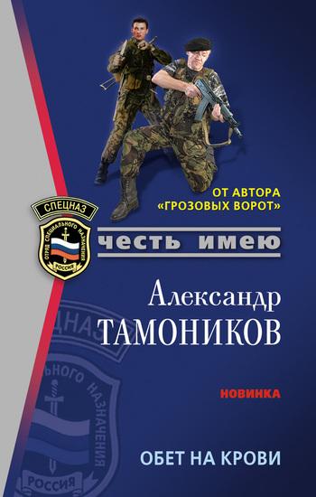 Александр Тамоников Обет на крови блендер погружной smile ms 762 300вт белый